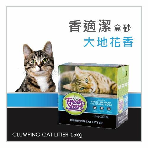 ~力奇~香適潔 低粉塵盒裝貓砂~大地花香配方15kg~ 藍色 ~580元~免 ~ G002