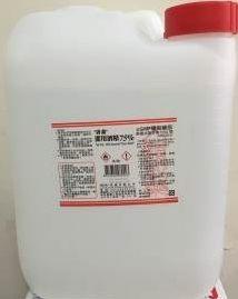 安康藥妝:【唐鑫】潔用酒精75%20公升(桶裝)