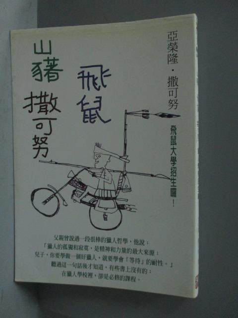 【書寶 書T1/兒童文學_KQJ】山豬‧飛鼠‧撒可努_亞榮隆