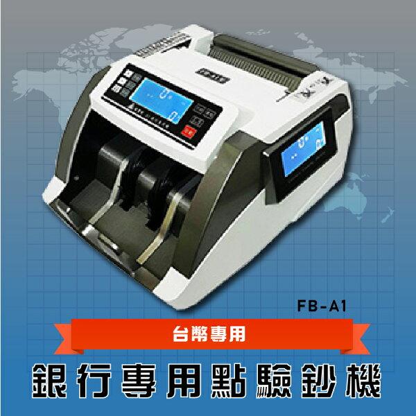 【行家必備鋒寶】FB-A1銀行專用點鈔機數幣機點幣機硬幣機點驗鈔機點鈔機數鈔機
