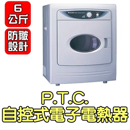 直接打91折★國際牌 6公斤乾衣機【NH-60A】