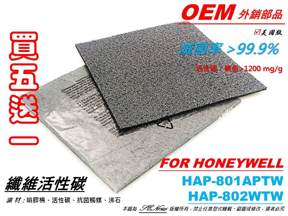 【米歐】SGS抗菌 買5送1 加強型 雙面抗菌沸石活性碳濾網 Honeywell HAP-801APTW HAP-802APTW 空氣清淨機 同HRF-E2-AP