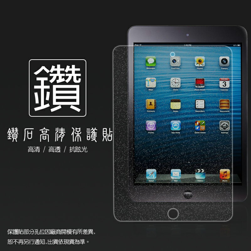 鑽石螢幕保護貼 Apple iPad Air iPad 5/ iPad Air 2/iPad Pro 9.7吋 保護貼