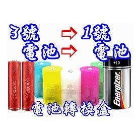 電池轉換盒 / 並聯 3號轉1號 電池套筒 / I006
