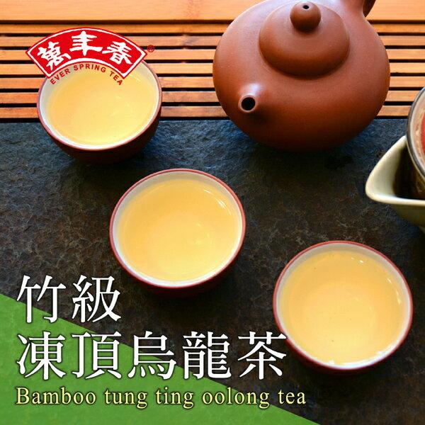 《萬年春》竹級凍頂烏龍茶300公克(g) / 罐 1