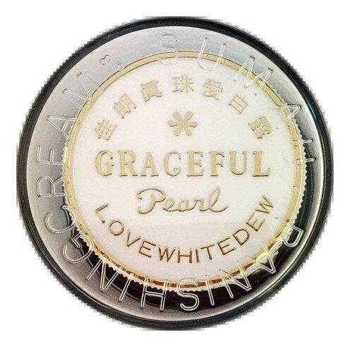 MIT台灣老牌 GRACEFUL佳朗真珠愛白露/佳朗珍珠愛白霜