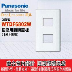 《國際牌》WTDF6802W 卡式插座專用 一聯二穴蓋板 (1連2個用) -《HY生活館》水電材料專賣店