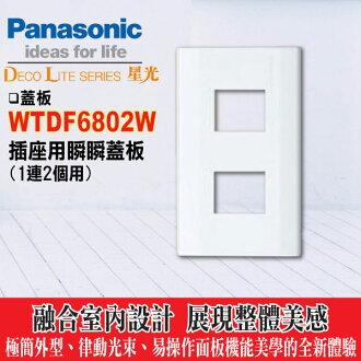 《國際牌》WTDF6802W卡式插座專用一聯二穴蓋板(1連2個用) -《HY生活館》水電材料專賣店