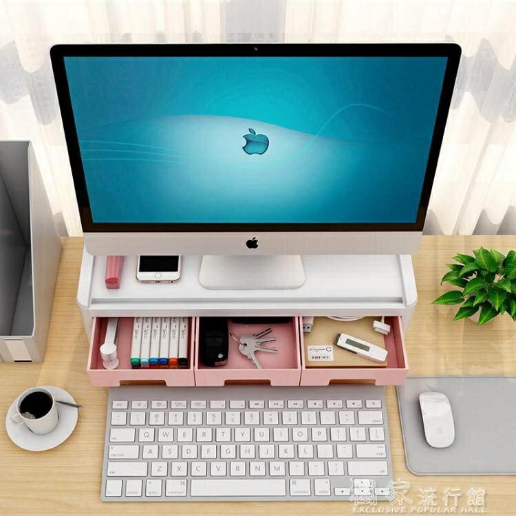 電腦增高器 護頸臺式電腦增高架桌面收納盒辦公室神器顯示器螢幕底座置物架 交換禮物YJT