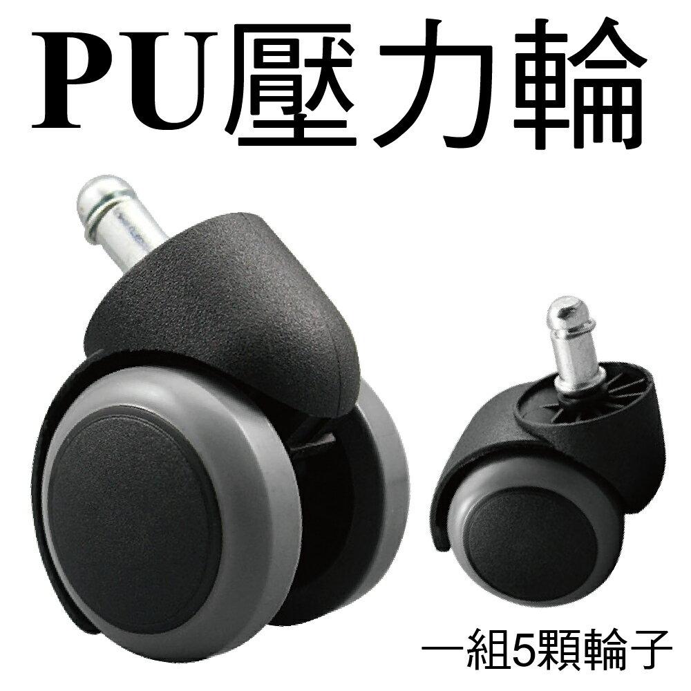 【 IS空間美學 】PU壓力輪(1組5入)適用於辦公椅、電腦椅、木質地板