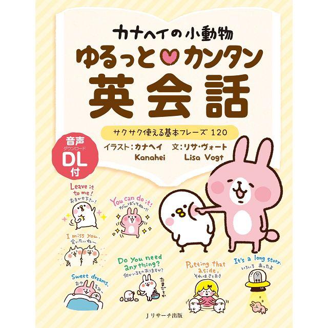 卡娜赫拉小動物貼圖角色陪你學簡單英語會話附DL 1