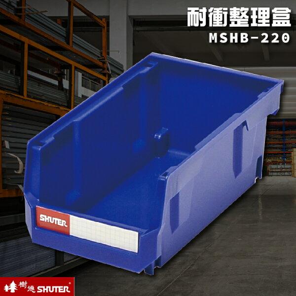 【超值精選零件櫃】MS-HB220耐衝整理盒工業效率車零件櫃工具車快取車工廠車行車庫零件收藏箱必備