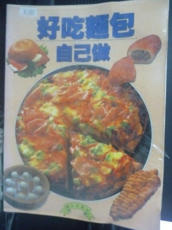 【書寶二手書T9/餐飲_ZBA】好吃麵包自己做_島津睦子