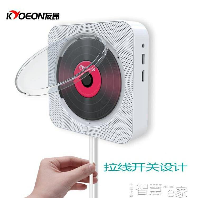 友昂壁掛式CD機播放器DVD影碟機家用高清便攜胎教英語學習cd機隨身聽學生兒童音樂vc  LX 摩可美家