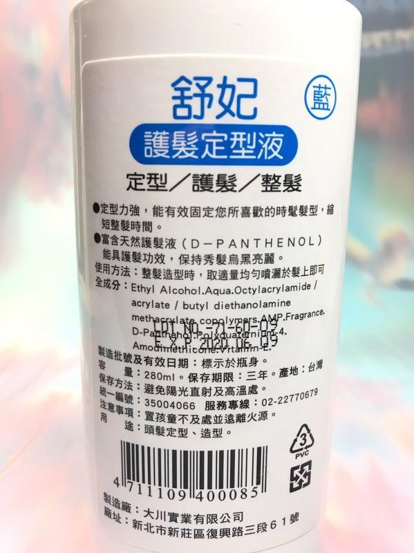 【八八八】e網購~【舒妃 護髮定型液280ml】400085護髮定型液 美髮用品