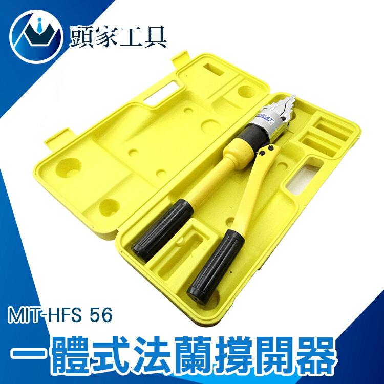 《頭家工具》一體式法蘭撐開器 液壓擴張器 法蘭分離器 8T MIT-HFS 56