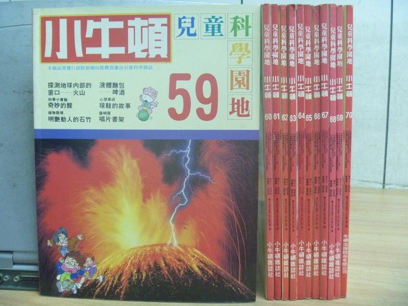 ~書寶 書T5/少年童書_RDL~小牛頓_59~70期間_12本合售_鳥中貴族~藍腹鷴等