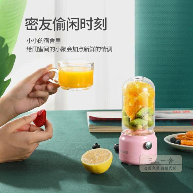 榨汁機 家用便攜式水果小型學生宿舍充電動迷你果汁抖音榨汁杯 玩物志
