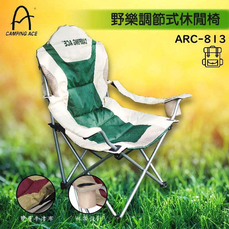 必購佳 【露營必備】ARC-813 野樂調節式休閒椅 露營必備 戶外用品 露營 野餐 雙層牛津布 附杯架 三段式調節 扶手可調整