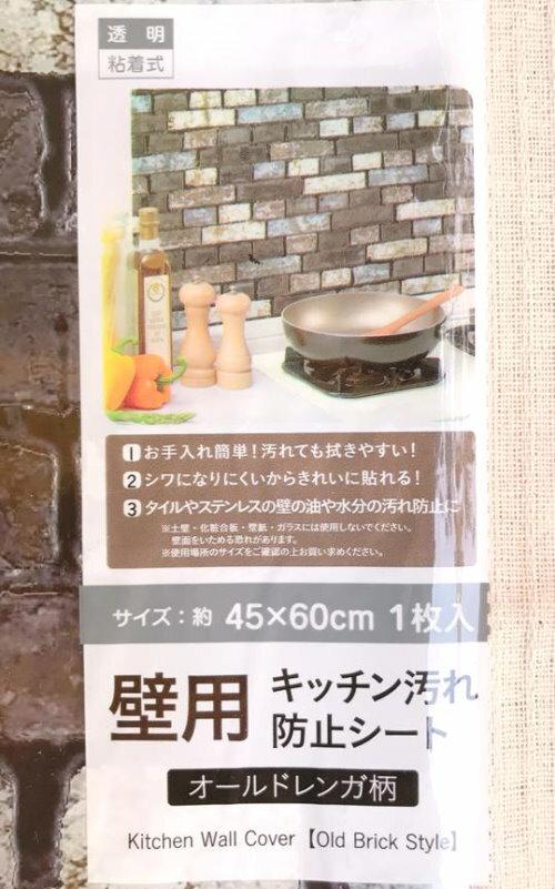 日本 舊磚風格 廚房磁磚壁面 透明黏著式防污膜 4560cm 防油汙 廚房壁貼 防汙貼 磁磚貼*夏日微風*