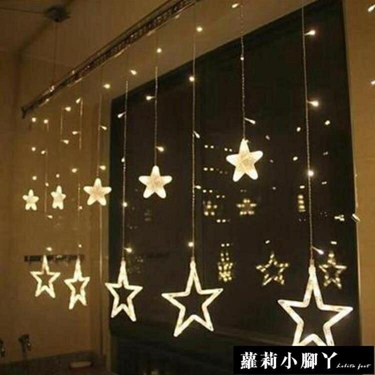 LED燈 LED五角星彩燈星星窗簾櫥窗裝飾燈串婚房生日元旦新年布置