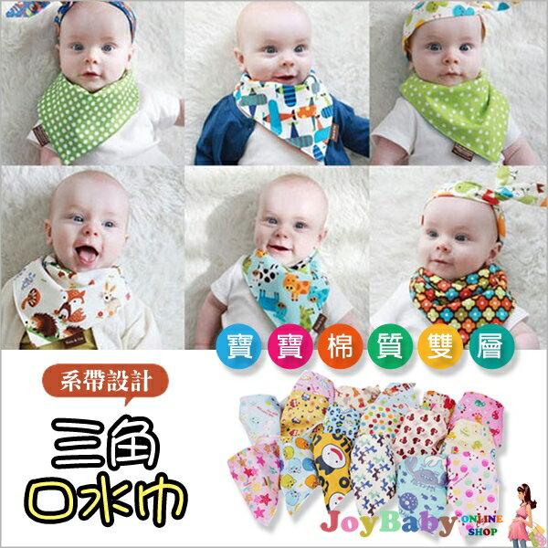 圍兜手帕口水巾寶寶三角巾綁頭巾-Joybaby