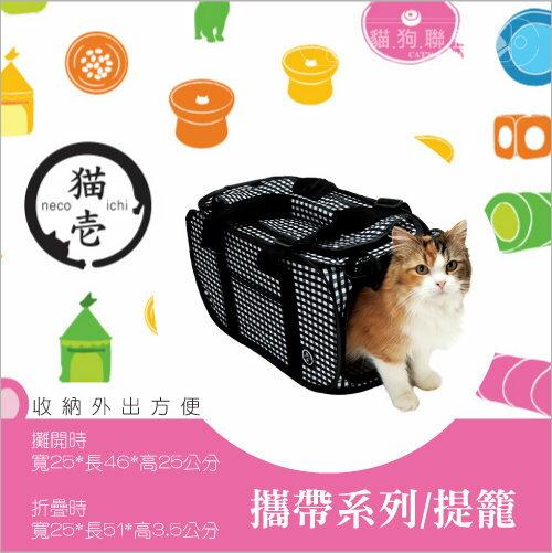 +貓狗樂園+ necoichi貓壹【攜帶系列。提籠】960元 - 限時優惠好康折扣