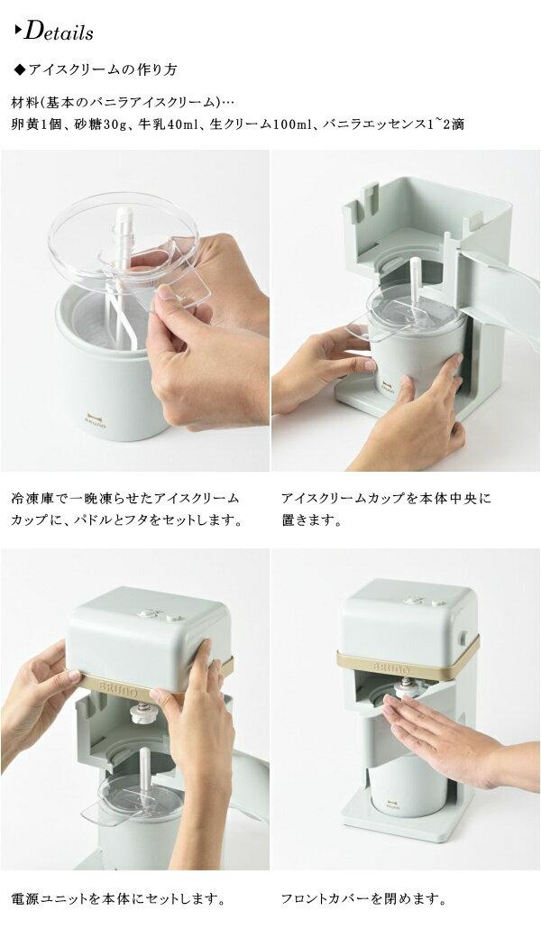 日本BRUNO /  2in1 二合一 刨冰機 冰淇淋機 調理機   / BOE061。2色。(10584)日本必買 日本樂天代購。滿額免運 4