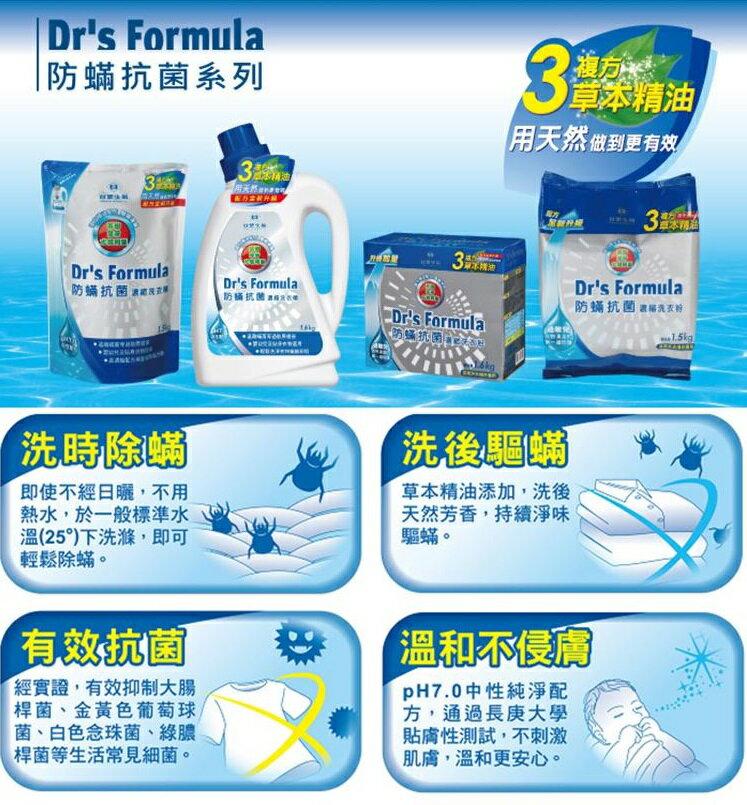 (12包箱購免運) 台塑生醫 防蹣抗菌濃縮粉 1.5kg補充包 (升級)【購購購】