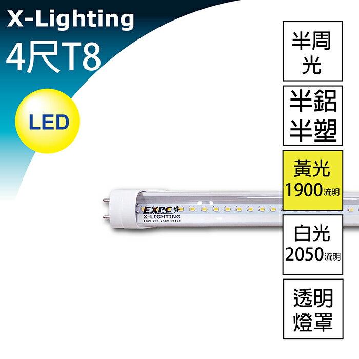 2年保固 2050流明 LED T8 20W 4尺 燈管 (透明) 白光/黃光 EXPC X-LIGHTING