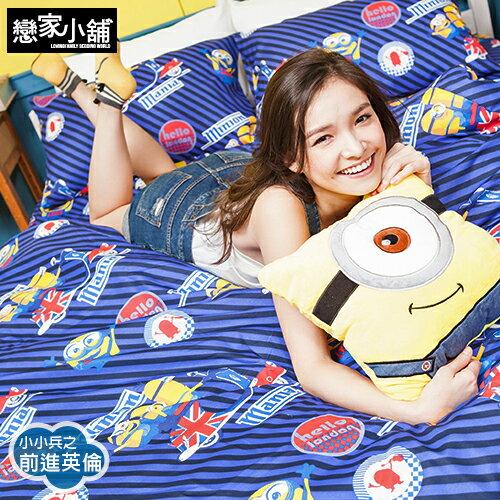 床包被套組/單人【小小兵-前進英倫】單人床包被套三件組,正版授權,戀家小舖台灣精製 M-ABF112