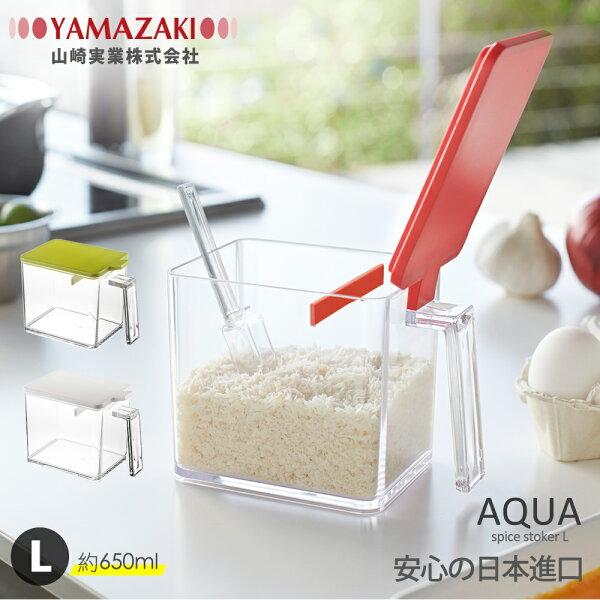 日本山崎生活美學 YAMAZAKI 台湾本店:【YAMAZAKI】AQUA調味料盒-L(紅)
