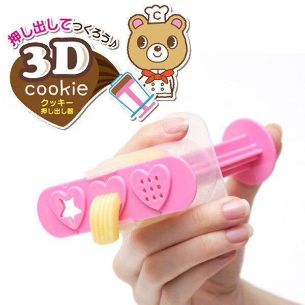 BO雜貨【SV8147】調理用 日本3D造型壓模 餅乾擠壓器 奶油擠壓瓶 餅乾擠花器 親子DIY烤餅乾