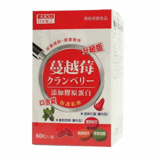日本味王蔓越莓口含錠升級版60粒【櫻桃飾品】【26024】