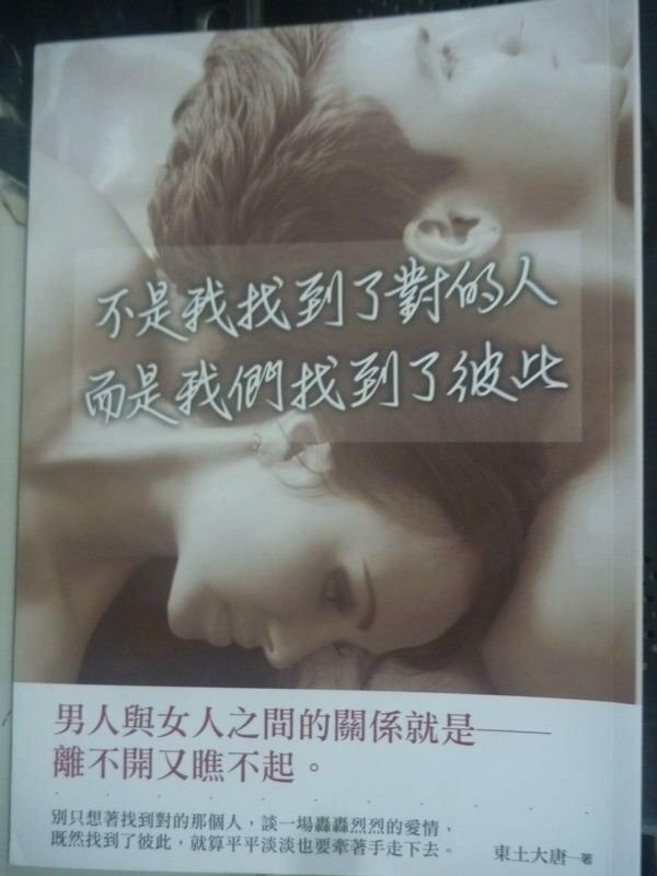 【書寶二手書T7/兩性關係_LJE】不是我找到了對的人,而是我們找到了彼此_東土大唐
