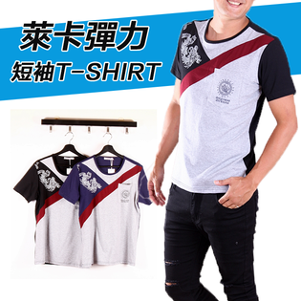 【CS衣舖】韓系合身版萊卡彈力短袖T恤3104