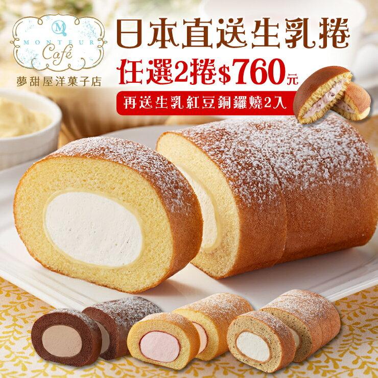 邵庭直播 !!~ 直送~生乳蛋糕卷 2入▶再送生乳紅豆銅鑼燒x2入!!! ~️  ~️