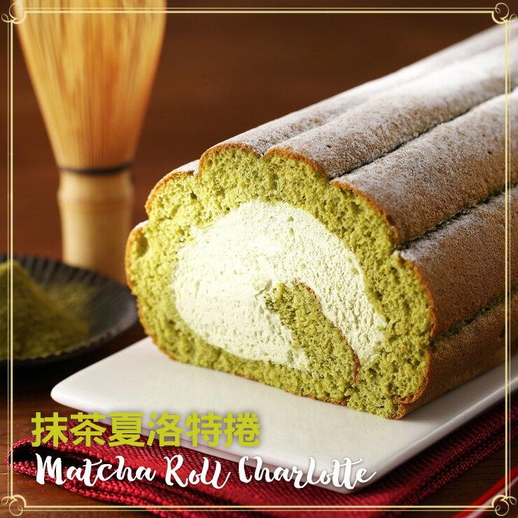 日本 抹茶口味 夏洛特蛋糕捲 職人手作 下午茶甜點