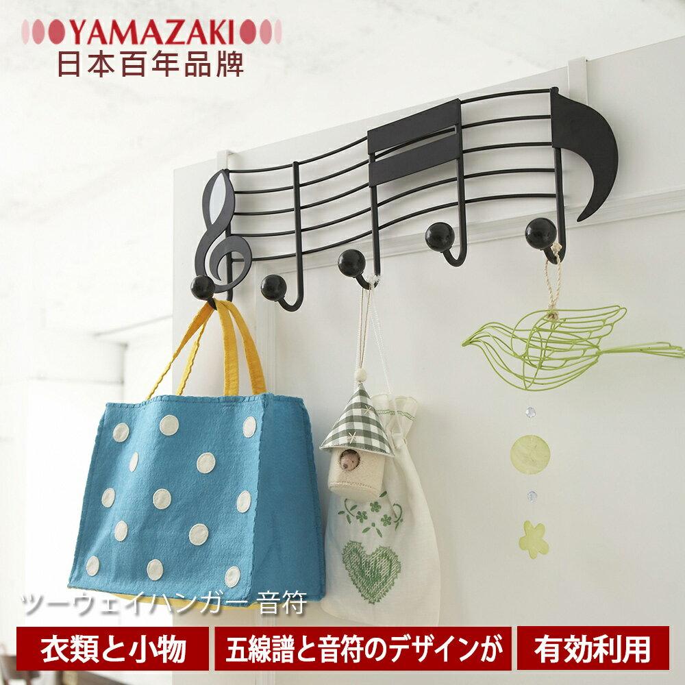 【YAMAZAKI】Note第一樂章門後掛架★掛鉤/衣架/門後掛勾/包包架/萬用掛架