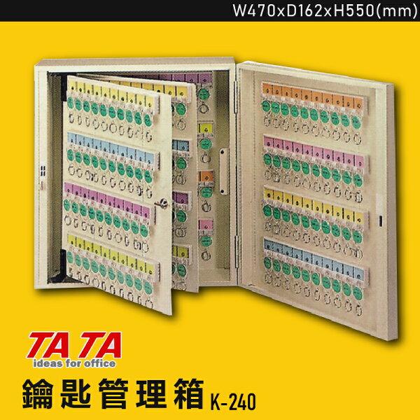 【品牌特選】TATAK-240鑰匙管理箱置物箱收納箱吊掛箱鑰匙商店飯店學校旅館工廠