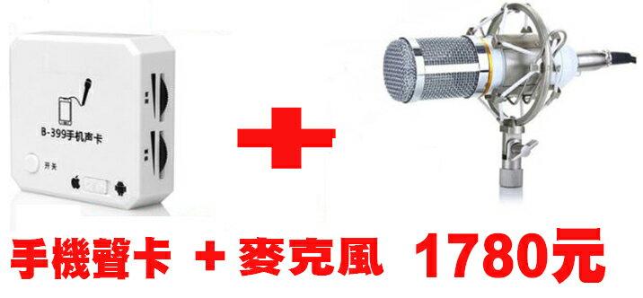 ~省錢博士~~ 價 ~ BM~800錄音麥外貿主播設備 迷你手機聲卡 1780元