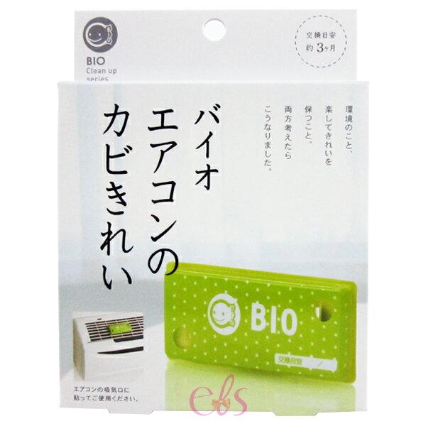 日本COGIT BIO 冷氣空調專用微生物長效防霉除臭貼☆艾莉莎ELS☆