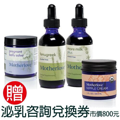 MotherLove 媽咪樂哺 營養補充液(複方)+(單方)+哺乳呵護膏+美腹霜(贈泌乳咨詢兌換券)