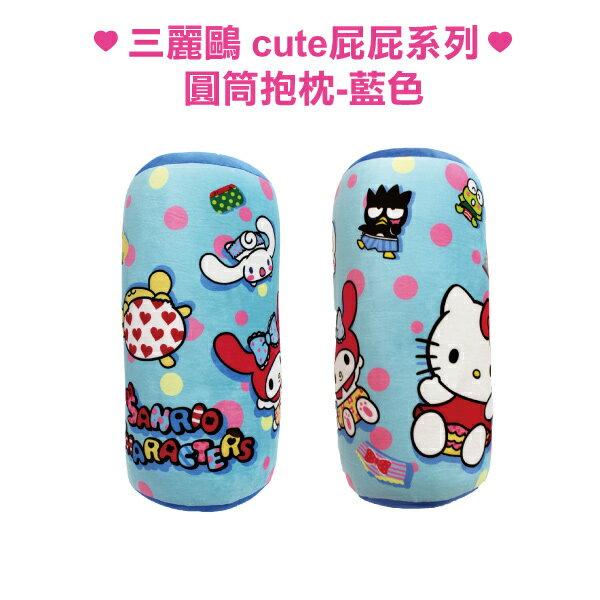 cute屁屁系列圓筒抱枕 藍色 Hello Kitty 美樂蒂 布丁狗 大耳狗 大眼蛙 Sanrio 三麗鷗〔蕾寶〕