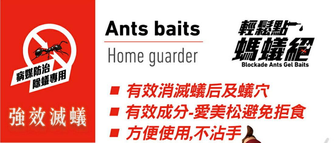 終絕蟻家-輕鬆點螞蟻絕(5g)*3入。輕鬆一點絕不沾手 3