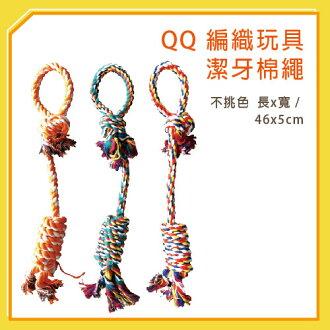【力奇】QQ 編織玩具-潔牙棉繩 46cm(WE210009)-90元>可超取(I001D13)