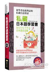私藏日本語學習書(50K附MP3)