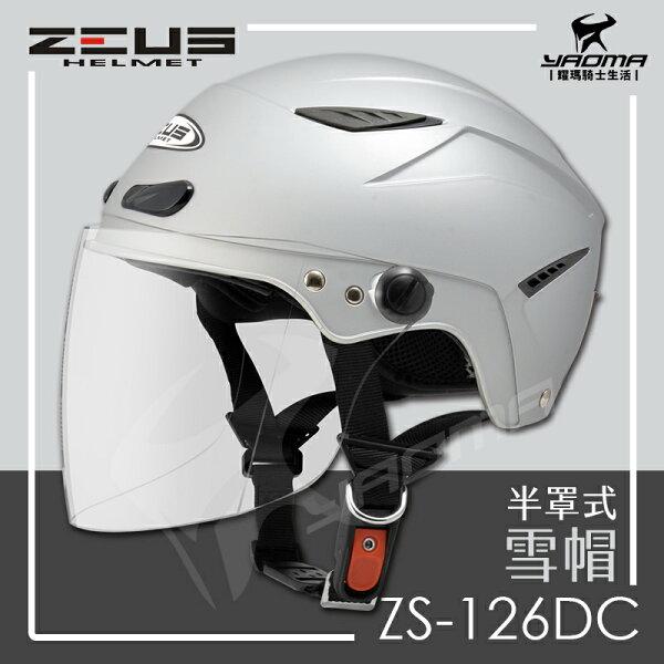 ZEUS安全帽ZS-126DC消光銀素色半罩式雪帽加大帽大頭圍內襯可拆半罩帽126DC耀瑪騎士機車