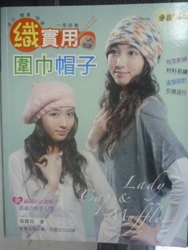 【書寶二手書T6/美工_YHA】織實用圍巾帽子_張寶茹
