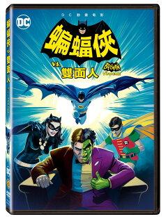 蝙蝠俠VS雙面人DVD
